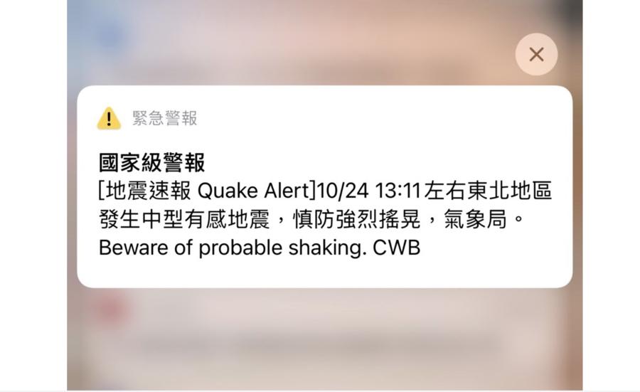 台灣宜蘭連續發生兩次地震 福建震感明顯