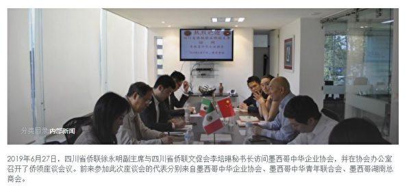 (墨西哥中華企業協會官網截圖)