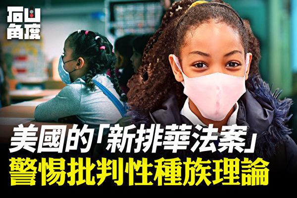 【有冇搞錯】美國公立學校推動批判性種族理論教育,被斥為「新排華法案」。其背後的陰影「文化馬克思主義」,其實是共產主義的一個支派。(大紀元香港新聞中心)