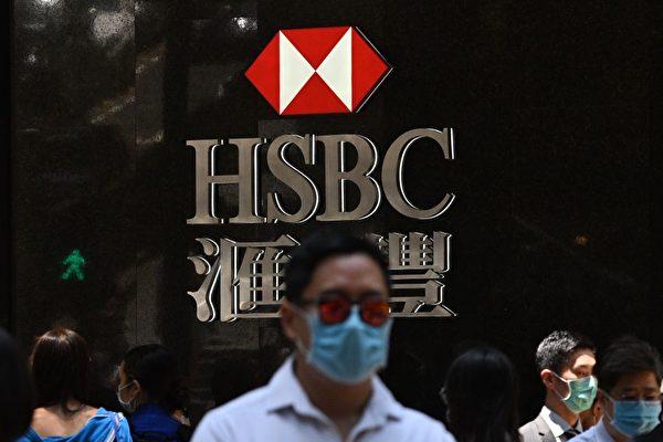 近日,匯豐銀行因表態支持港版國安法受到多方批評。(ANTHONY WALLACE/AFP via Getty Images)
