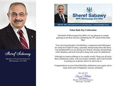 密西沙加-艾琳·米爾斯(Mississauga-Erin Mills)選區省議員薩巴維(Sheref Sabawy)在賀信中說:「你們帶來的真、善、忍普世價值是許多人的燈塔,尤其在當前的艱難時期。 我很高興你們與加拿大人分享你們的歷史、信息和教導,期待今後有更多的慶祝活動。」(大紀元合成)