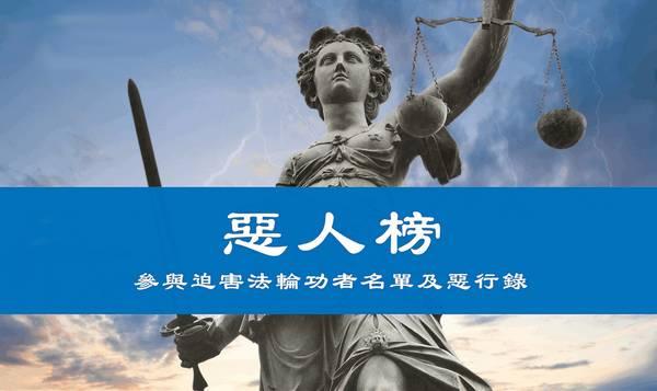 前哈爾濱雙城區法院刑庭長夏元祥的罪行