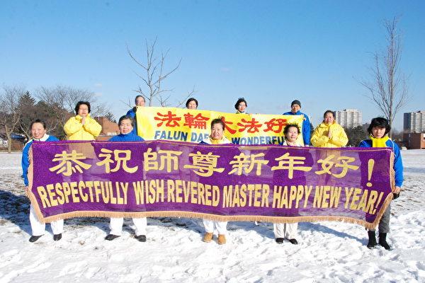 多倫多部份法輪功學員向法輪功創始人李洪志師父表達感恩及新年祝福。(伊鈴/大紀元)