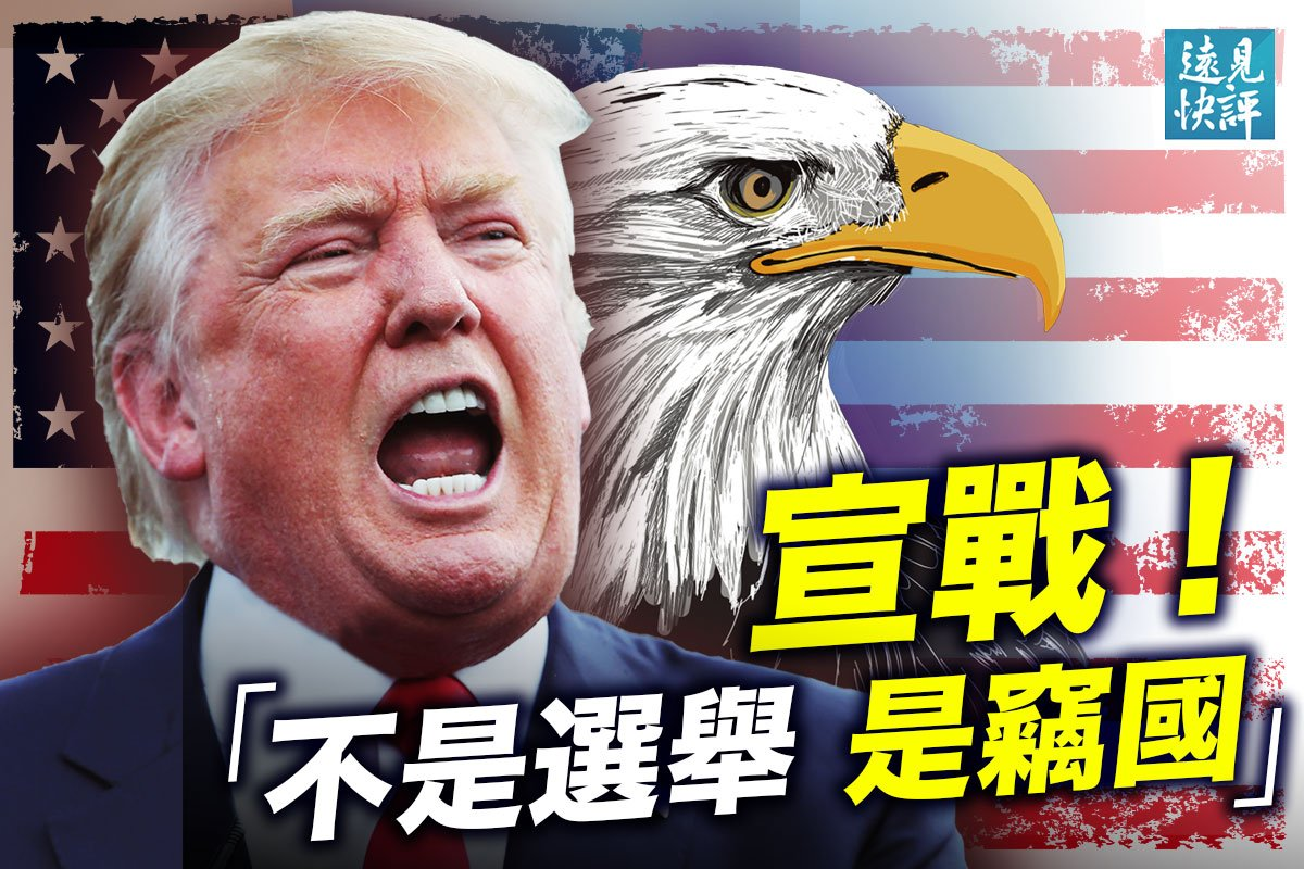 特朗普宣戰! 「不是選舉是竊國」(大紀元合成)
