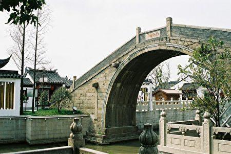楓橋鎮上的古橋。(大紀元資料室)