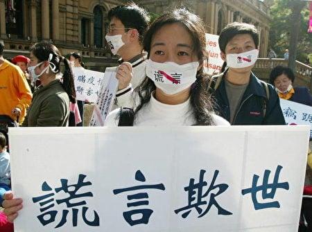 2003年6月1日,澳洲悉尼中國社區各團體組成聯盟和平示威,抗議中共政府掩蓋SARS疫情和香港引進第23條。(AFP/Getty Images)