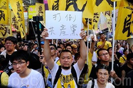 林慧思老師事件引爆香港全城反迫害,圖為一名抗議市民手持打倒共產黨的紙牌,怒斥中共破壞香港自由。(宋祥龍/大紀元)