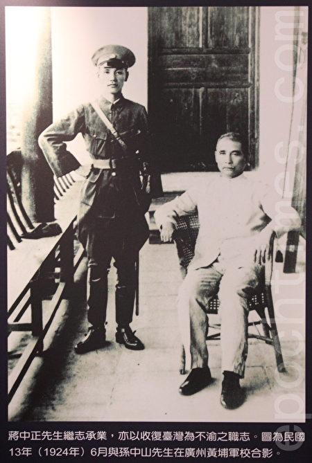 1924年6月孫中山與蔣介石在廣州黃埔軍校合影。(翻攝:林伯東/大紀元)