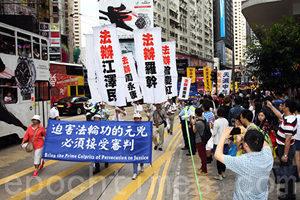 人權日 全球逾260萬人要求法辦江澤民