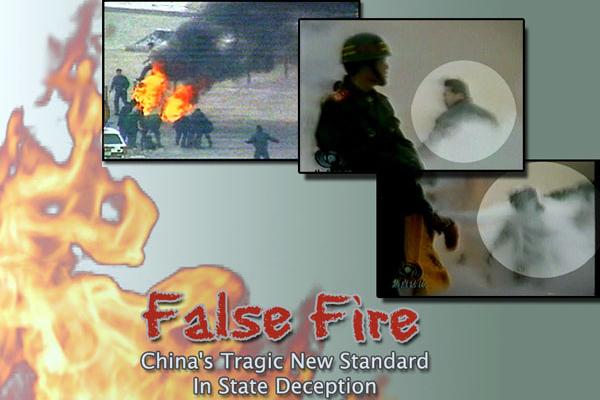 2002年1月,北美中文電視台「新唐人」製作了揭露「天安門自焚」真相的影片《偽火》(False Fire),該片從各國參賽的600多部影片中脫穎而出,於2003年11月8日獲得第51屆哥倫布國際電影電視節榮譽獎,該紀錄片揭開了「自焚案」部份漏洞。(大紀元資料室)