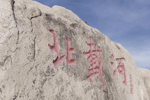 周曉輝:北京稱要「順勢過坎」有誰相信?