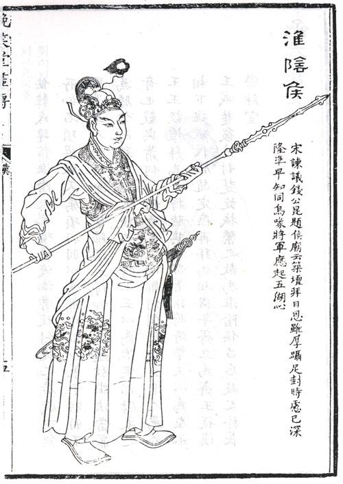《晚笑堂畫傳》韓信題跋像。(公有領域)