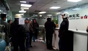 又一百億級網絡理財平台被查 上海連爆醜聞