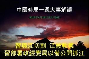 中國一周大事解讀:習與江切割 江被軟禁