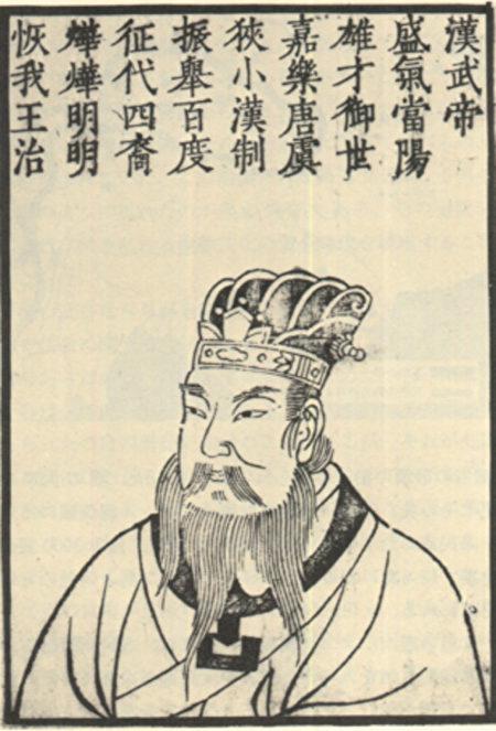 漢武帝。(公共領域)