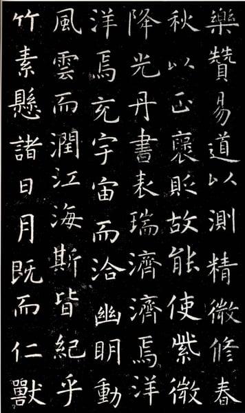 虞世南楷書《孔子廟堂碑》拓本局部。(公有領域)