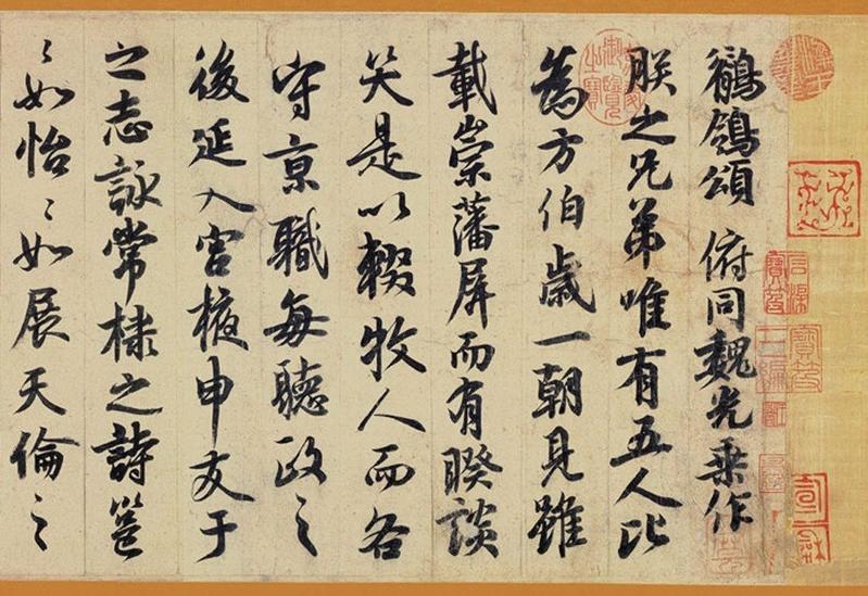唐玄宗李隆基書《鶺鴒頌》(局部),台北國立故宮博物院藏。(公有領域)