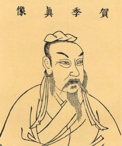 賀知章像,出《三才圖會》。(公有領域)