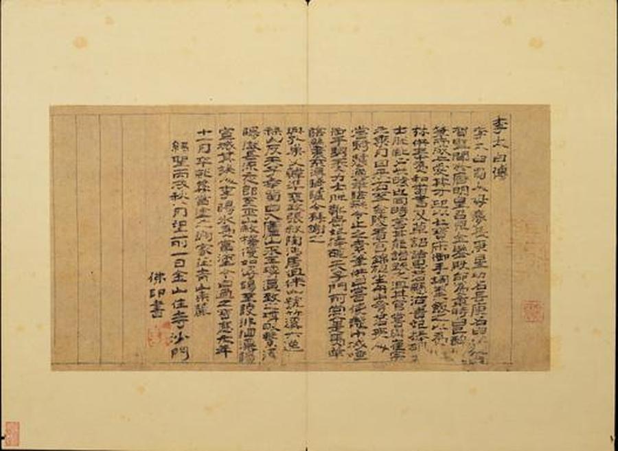 宋朝佛印所寫《李白傳》,現藏台北故宮博物院。(公有領域)