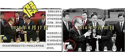 8月23日,博聞社發布「獨家消息」,稱在北戴河度假會議期間,習近平曾帶政治局7常委到江澤民的住處為其祝壽。很快被揭為假消息。(大紀元合成圖)