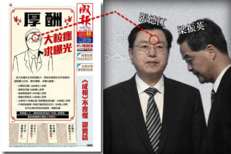 10月7日,香港《成報》再次頭版刊登漫畫廣告,影射羞辱張德江,諷刺張處境不妙要開高價求曝光,顯示其存在。(製圖:謝東延/大紀元)