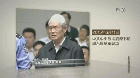 前中共政法委書記周永康受審照。(視像擷圖)