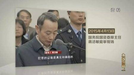 中共前國資委主任蔣潔敏。(視像擷圖)