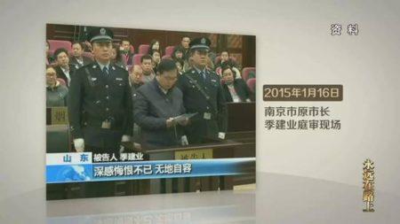 南京市原市長季建業。(視像擷圖)