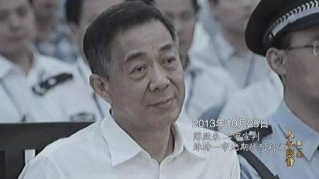 原重慶市委書記薄熙來。(視像擷圖)