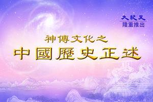【中國歷史正述】導論之三:文化正義