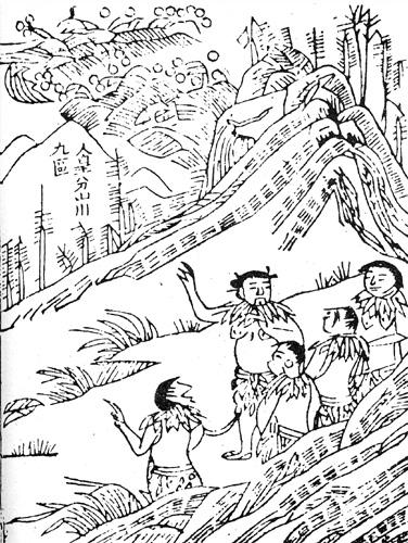 人皇分山川九區,明《開闢衍繹》插圖。(公有領域)