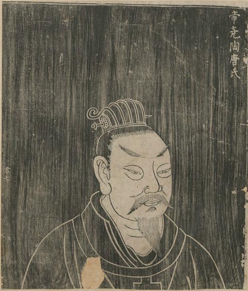 帝堯像,出自《歷代君臣圖鑑》,清代拓本,哈佛燕京圖書館藏。(公有領域)