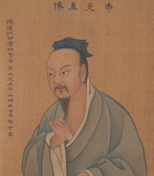 帝堯像,出自清姚文翰繪《歷代帝王真像》。(公有領域)