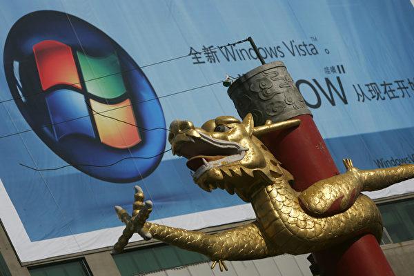 中共一個技術委員會公佈了微軟、英特爾等美國科技公司對中共新的網絡安全法的反對意見,讓人罕見的窺視到美國科技公司跟中共當局之間的交鋒。(China Photos/Getty Images)