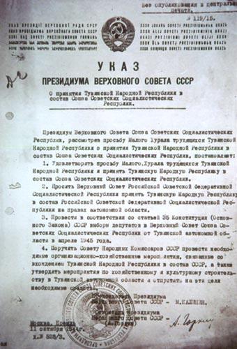 1944年10月,蘇聯官方將唐努烏梁海編入俄羅斯的命令。(維基百科公有領域)