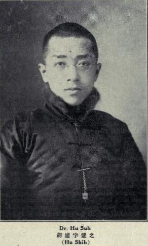 1925年《中國名人錄》胡適。(維基百科公有領域)