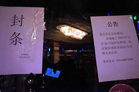2016年12月23日,北京檢方決定不起訴雷洋案中涉案警察,當晚,習近平親信北京公安局局長王小洪調動北京上千警力查封了3家涉黃的俱樂部。圖為,被查封的俱樂部。(大紀元資料室)