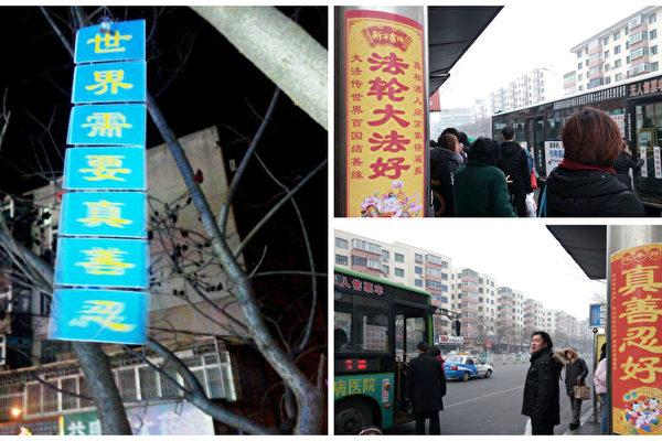 中国传统新年期间,大陆多省市大街小巷出现法轮功真相横幅。(明慧网)
