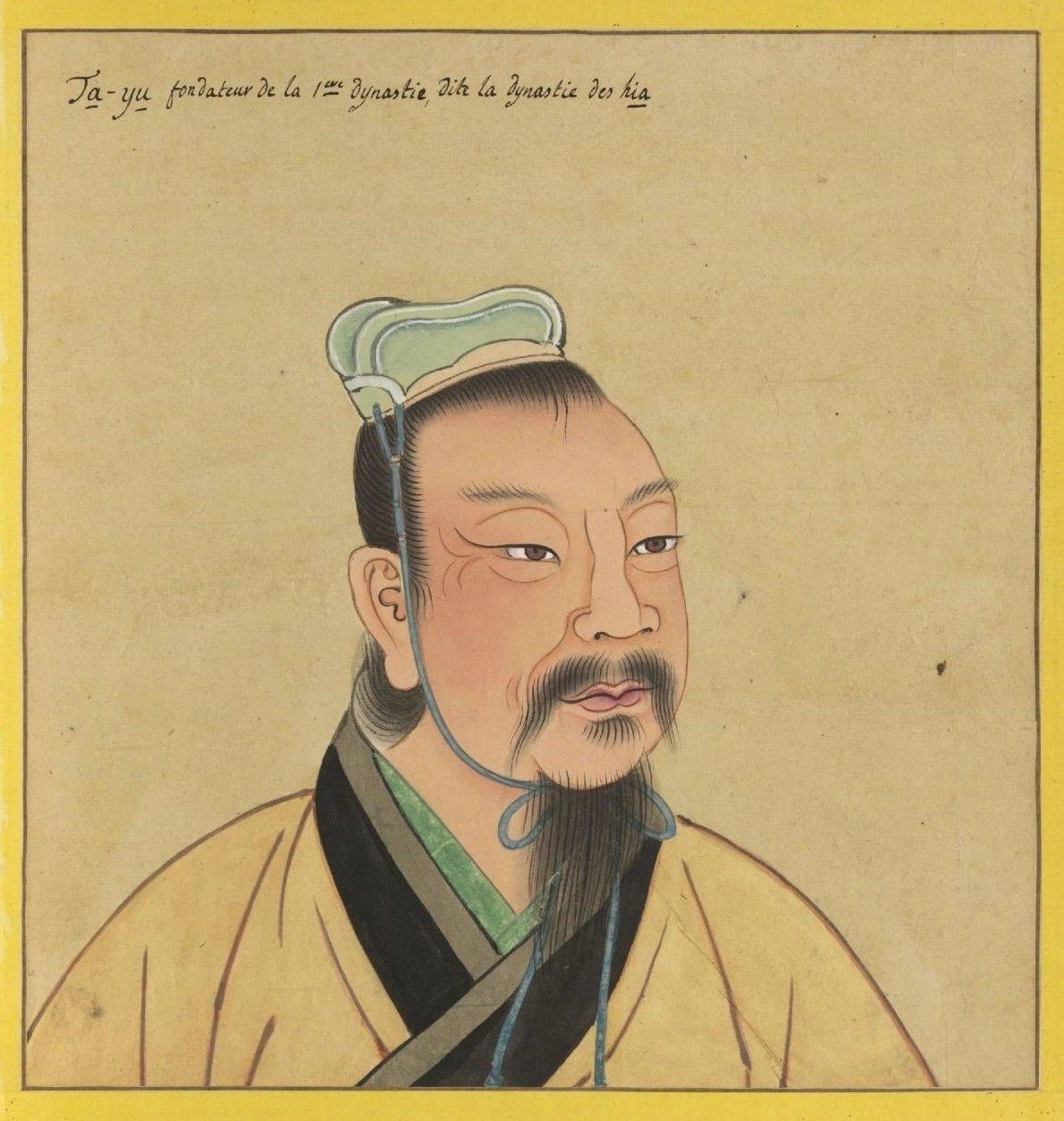大禹像,出自《歷代帝王聖賢名臣大儒遺像》,18世紀繪製,法國國家圖書館藏。(公有領域)