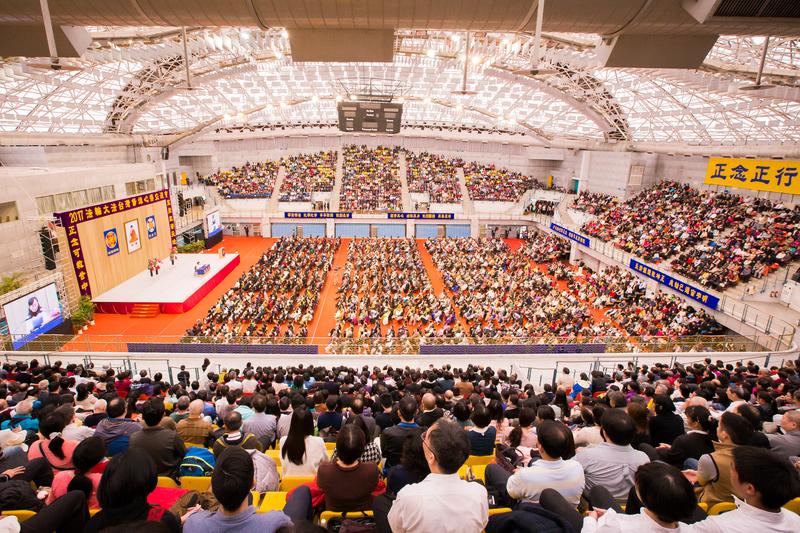 2017年法輪大法台灣修煉心得交流會11月26日在台大綜合體育館舉行,來自台灣、越南、南韓、日本、香港、新加坡、馬來西亞、印尼及歐美等地的部份法輪功學員約7,500人齊聚一堂。(陳柏州/大紀元)