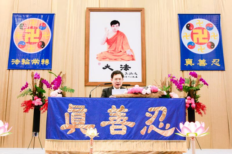 來自台北的陳思齊在法會中分享了自己按照「真、善、忍」原則修煉使身心受益的經歷,及堅持不懈向社會各界講述法輪功真相,身體力行展現大法的美好。(許基東/大紀元)