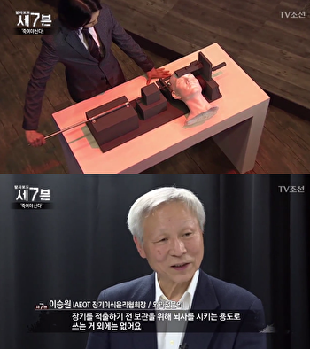 「原發性腦幹損傷撞擊機」是為了獲得完整的器官,讓人瞬間進入腦死亡狀態的中國開發的殺人裝置。(TV朝鮮《調查報告7》截圖)