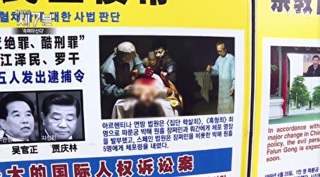 有證言在中國流通的大多數的器官都是違法摘取的法輪功修煉者的器官。(TV朝鮮《調查報告7》截圖)