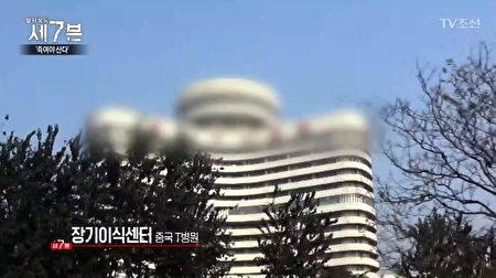 中國T醫院器官移植中心。(TV朝鮮《調查報告7》截圖)
