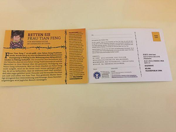 營救被非法關押的北京法輪功學員田豐的明信片。(羅瓊/大紀元)