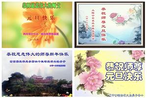大陸公檢法軍隊大法弟子新年感謝李洪志大師