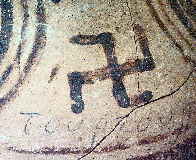 希臘伊拉克利翁發現的帶有卍字符的出土文物。(Agon S. Buchholz/Wikimedia Commons)
