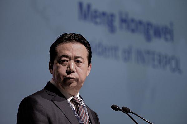 中共公安部副部長孟宏偉回中國後失蹤,國際圍觀。(ROSLAN RAHMAN/AFP/Getty Images)