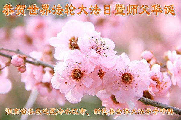 大陸各地法輪功學員恭賀李洪志師父華誕
