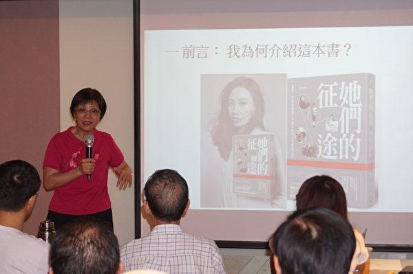 台大新聞所教授張錦華5月12日在新唐人亞太電視台舉辦的「透視中國」座談,介紹《她們的征途》一書,分享中共言論控制,對全球產生巨大危害。(李怡欣/大紀元)